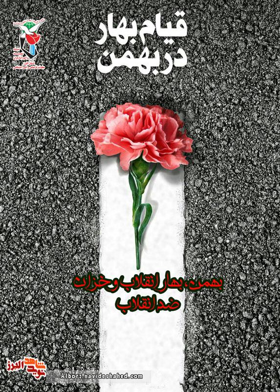 پوستر / سی و نهمین سالگرد پیروزی انقلاب مبارک باد
