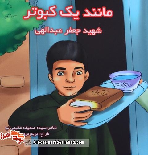 کتاب «مانند یک کبوتر» مجموعه منظم از زندگینامه شهید دانش آموز «جعفر عبدالهی»