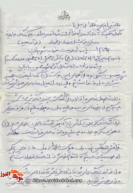 نامه ای از میمک؛ پیامرسان شهادت